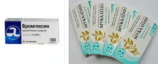 бромгексин и мукалтин одновременно