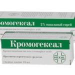 Кромогексал инструкция по применению