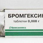 бромгексин инструкция по применению