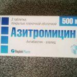 Азитромицин при кашле