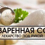 солевой компресс от кашля