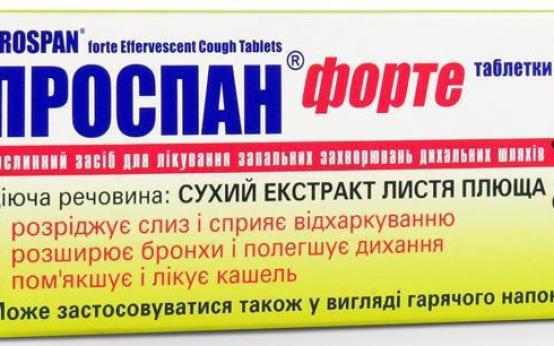 Применение таблеток шипучих от кашля Проспан Форте