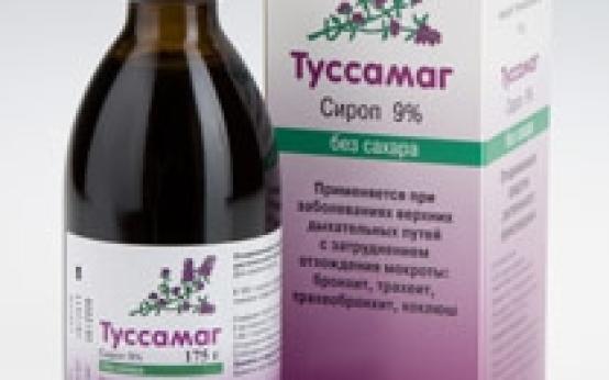 Особенности применения сиропа Туссамаг