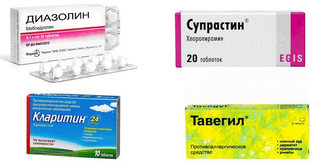 Противоаллергены