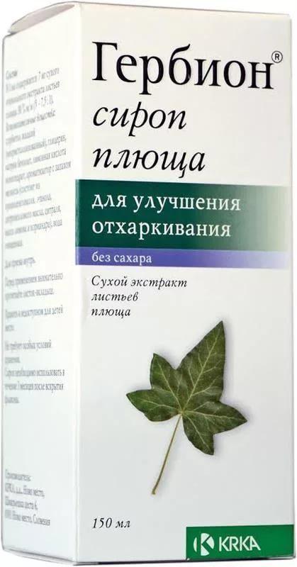 Гербион сироп плюща