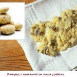 Компресс из картошки от кашля для детей