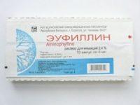 Эуфиллин инекции