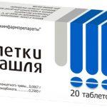 Таблетки от кашля или Мукалтин что лучше