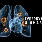 Туберкулез и сахарный диабет