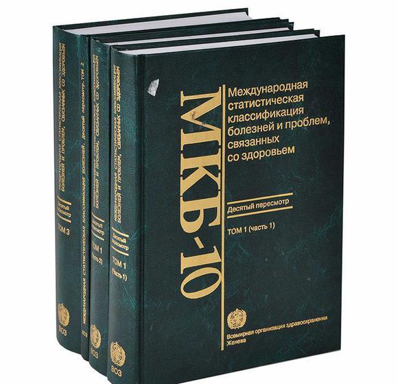 Три тома МКБ